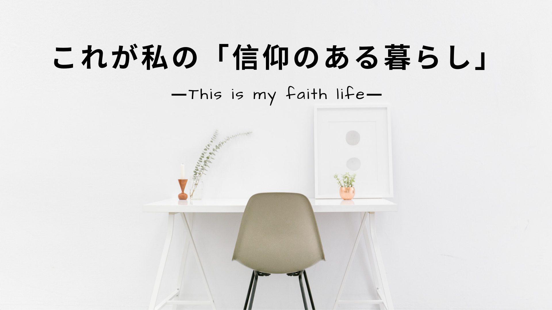 #これが私の信仰のある暮らし